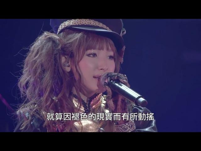 FripSide 10th Anniversary Live 2012 ~Decade Tokyo『Only My Railgun』【歌詞字幕。中字】