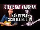 Как играть Scuttle Buttin Stevie Ray Vaughan блюз рок - Уроки игры на гитаре Первый Лад