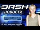 Криптовалюта Dash Новости за 20 03 2017 26 03 2017 Выпуск №54