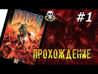 Doom Classic - Прохождение (1) » Freewka.com - Смотреть онлайн в хорощем качестве