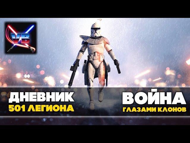 Все о Звездных Войнах: Дневник клона 501 Легиона Великой Армии Республики
