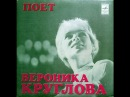 Вероника Круглова - Кто тебе сказал