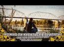 Припять с МШ 2014 7 Можно ли купаться в Припяти? Can you swim in Pripyat?