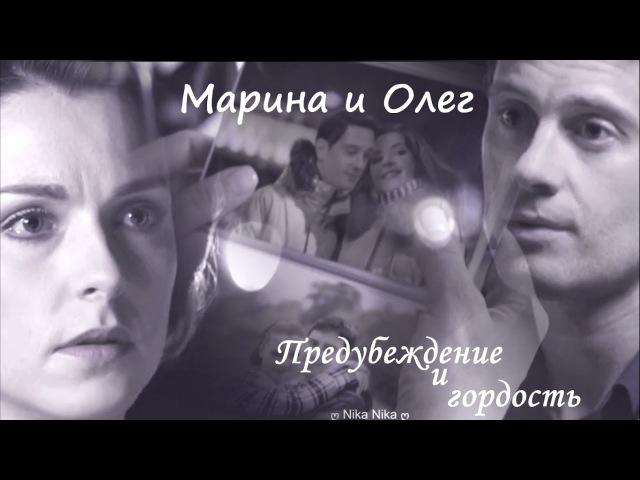 Марина и Олег - Предубеждение и гордость (Не пара)