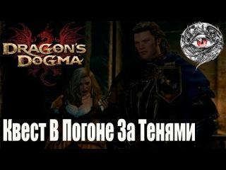 Прохождение Dragon's Dogma Dark Arisen: Квест В Погоне За Тенями