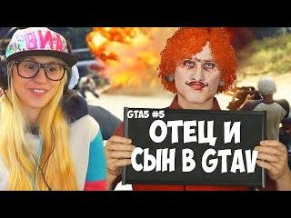 ОТЕЦ И СЫН в GTA 5! РЕАКЦИЯ