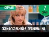 Склифосовский Реанимация - 5 сезон 7 серия - Склиф - Мелодрама | Русские мелодрамы