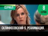 Склифосовский Реанимация - 5 сезон 8 серия - Склиф - Мелодрама | Русские мелодрамы