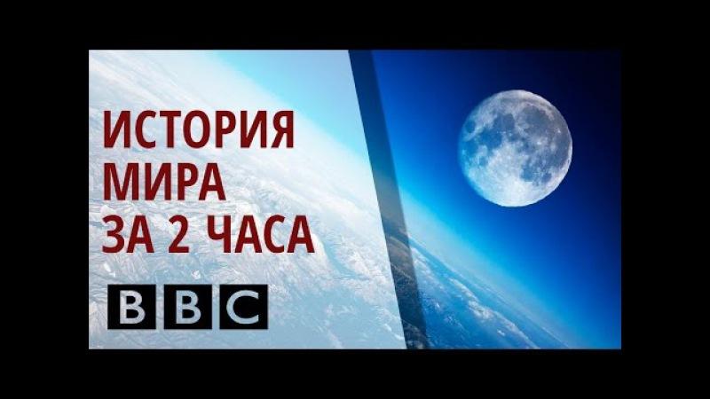 ✪ Очень ценный фильм про нашу землю. BBC документальный фильм. [BBC на русском] » Freewka.com - Смотреть онлайн в хорощем качестве