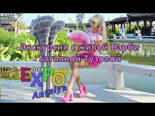 [VLOG] #8 EXPO 2016 Antalya . Экспо 2016 Анталия [Татьяна Тузова – Живая Кукла Барби]