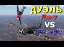 Напряженная дуэль La 7 vs BF 109 K4 War Thunder Танковые симуляторные бои