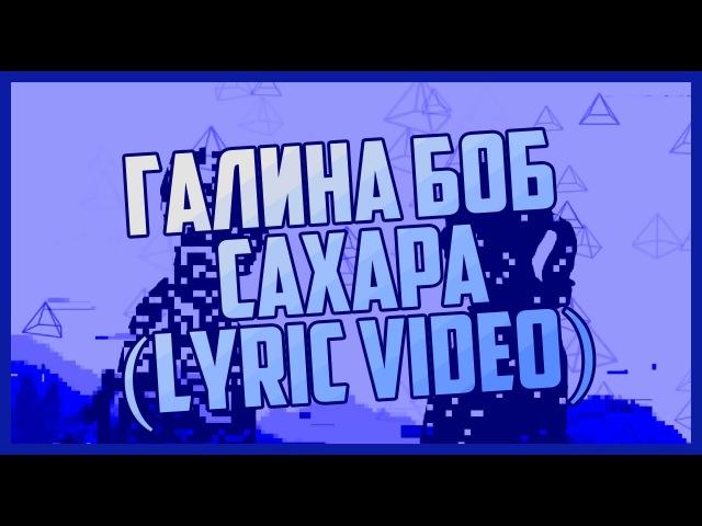 Галина Боб - Сахара (Lyric Video)