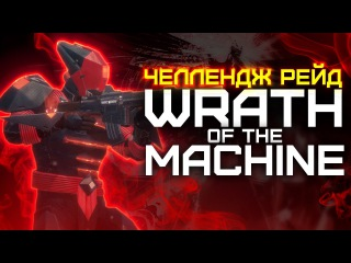 Destiny. Недельный челлендж-рейд: Wrath of the Machine.