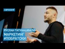 Руслан Татунашвили — Законы Жизни и Бизнеса