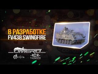DEV  FV438 Swingfire: На радость британцам | War Thunder