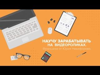Франшиза от Юрия Никифорова