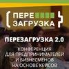 "Бизнес-конференция ""Перезагрузка 2.0"""