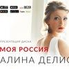 - Alina Deliss - Поэтесса и lounge певица