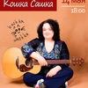 Кошка Сашка Концерт в Иванове