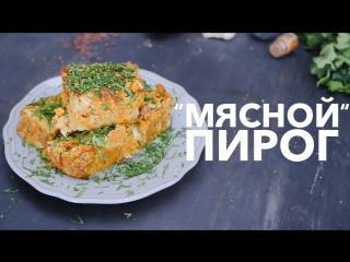 """Постный """"мясной"""" пирог от [Рецепты Bon Appetit]"""