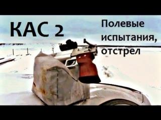 PCP пистолет КАС 2 Полевые испытания, отстрел.(PCP gun 2 KAS test, shooting.)