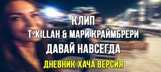 T-KILLAH МАРИ КРАЙМБРЕРИ ДАВАЙ НАВСЕГДА СКАЧАТЬ БЕСПЛАТНО