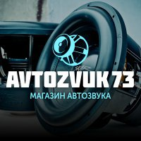 avtozvuk73