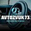 АвтоЗвук 73 l Ульяновск, ул. Урицкого, 100А