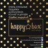 """Подарок в коробке """"HAPPY BOX"""" Кременчуг"""