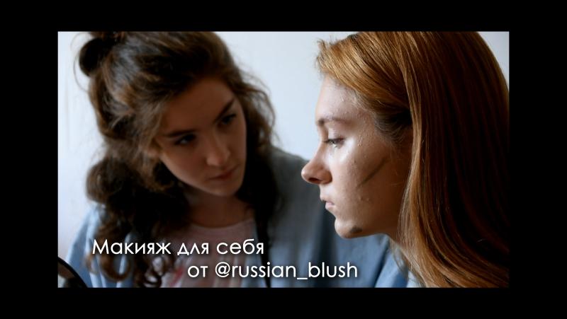Макияж для себя от @russian_blush