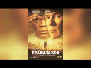 Правила боя (2000)   Rules of Engagement