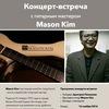 Концерт-встреча с гитарным мастером Mason Kim