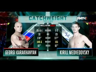 Bellator 164: Георгий Караханян vs. Кирилл Медведовский