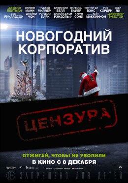 Афиша кино люмен в арзамасе заказ билетов в большой театр москвы