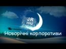 Корпоратив н Джонні Ро