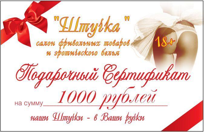 Сертификат на 1000р.!Участвуйте!