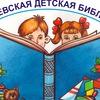 Терентьевская детская библиотека