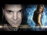 Аркадиас feat. Франческа Тотти - Иллюзия любви(1)