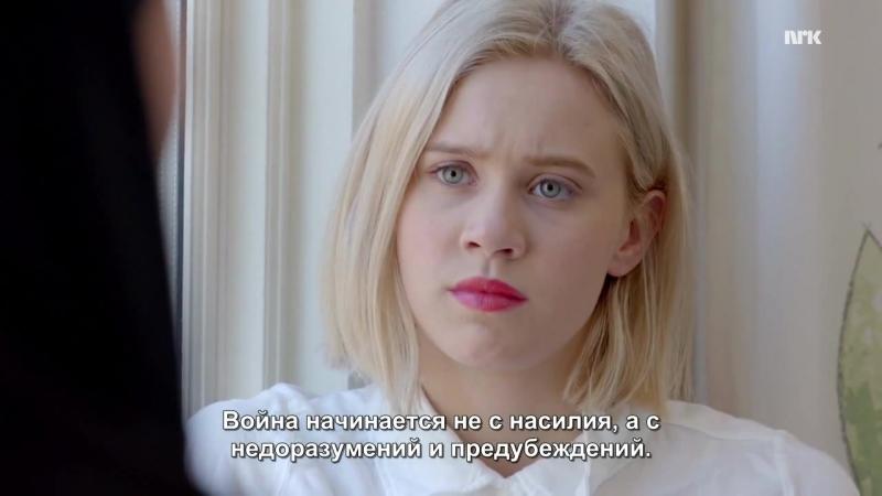 SKAM 2 сезон 8 серия русские субтитры s2ep8