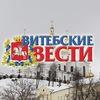 Витебские вести - Новости Витебска и области