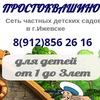 Частный детский сад в Ижевске, Простоквашино ☀
