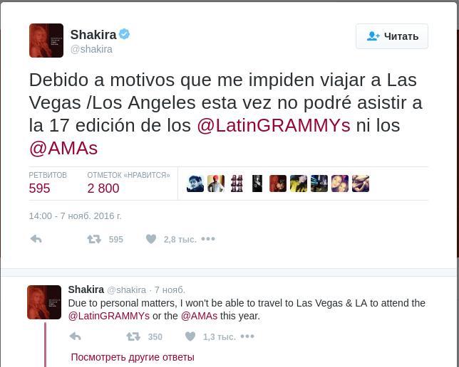 Шакира отменила все выступления из-за третьей беременности