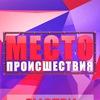 Место Происшествия | Киров