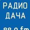 Радио Дача 88.0 FM г. Симферополь