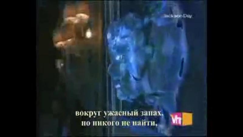 Michael_Jackson_Ghosts_(_klip_s_perevo-spaces.