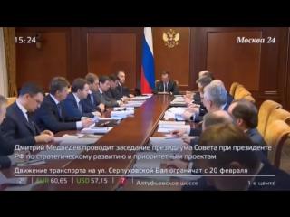 Заседание президиума Совета при президенте РФ по стратегическому развитию и приоритетным проектам