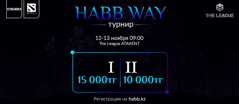 Турнир HABB Way и рейтинг игроков