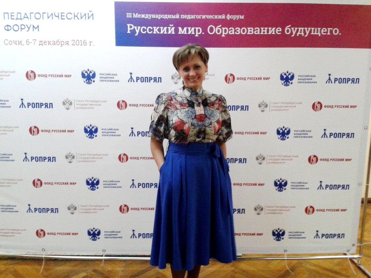 Учителя из Зеленчукского района побывали на Международном педагогическом форуме в Сочи