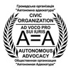 Автономная Адвокатура
