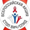 Стоп ВИЧ/СПИД Всероссийская акция